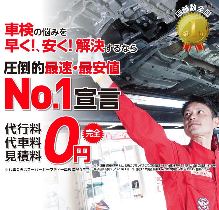 和歌山市内で圧倒的実績! 累計30万台突破!車検の悩みを早く!、安く! 解決するなら圧倒的最速・最安値No.1宣言 代行料・代車料・見積料0円 他社よりも最安値でご案内最低価格保証システム